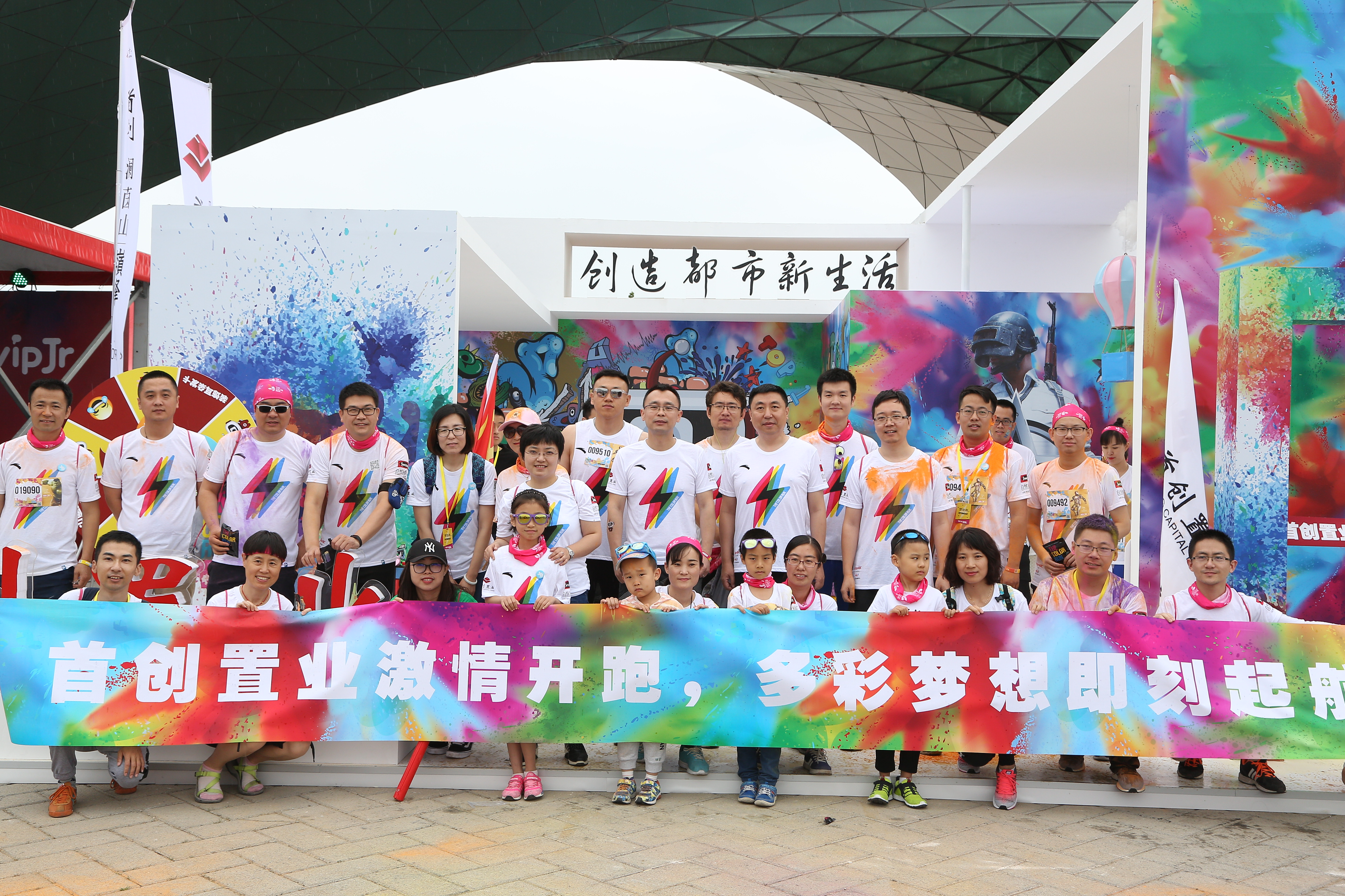 看! The Color Run 北京站,到底有多出彩